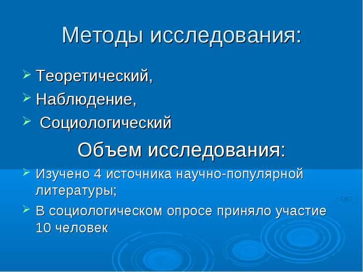 Методы исследования: Теоретический, Наблюдение, Социологический Объем исследо...