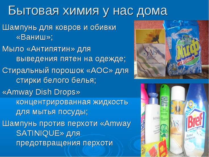 Бытовая химия у нас дома Шампунь для ковров и обивки «Ваниш»; Мыло «Антипятин...