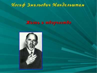 Иосиф Эмильевич Мандельштам Жизнь и творчество