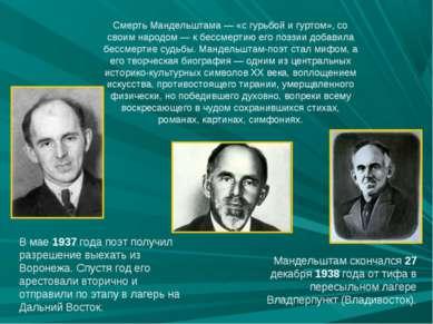 Смерть Мандельштама — «с гурьбой и гуртом», со своим народом — к бессмертию е...