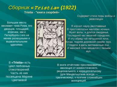 "Сборник «Tristia» (1922) Tristia - ""книга скорбей» Большое место занимает тем..."
