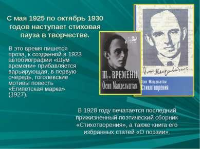 С мая 1925 по октябрь 1930 годов наступает стиховая пауза в творчестве. В это...