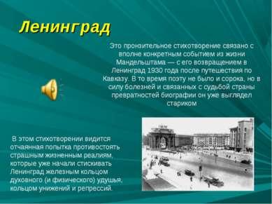 Ленинград Это пронзительное стихотворение связано с вполне конкретным событие...