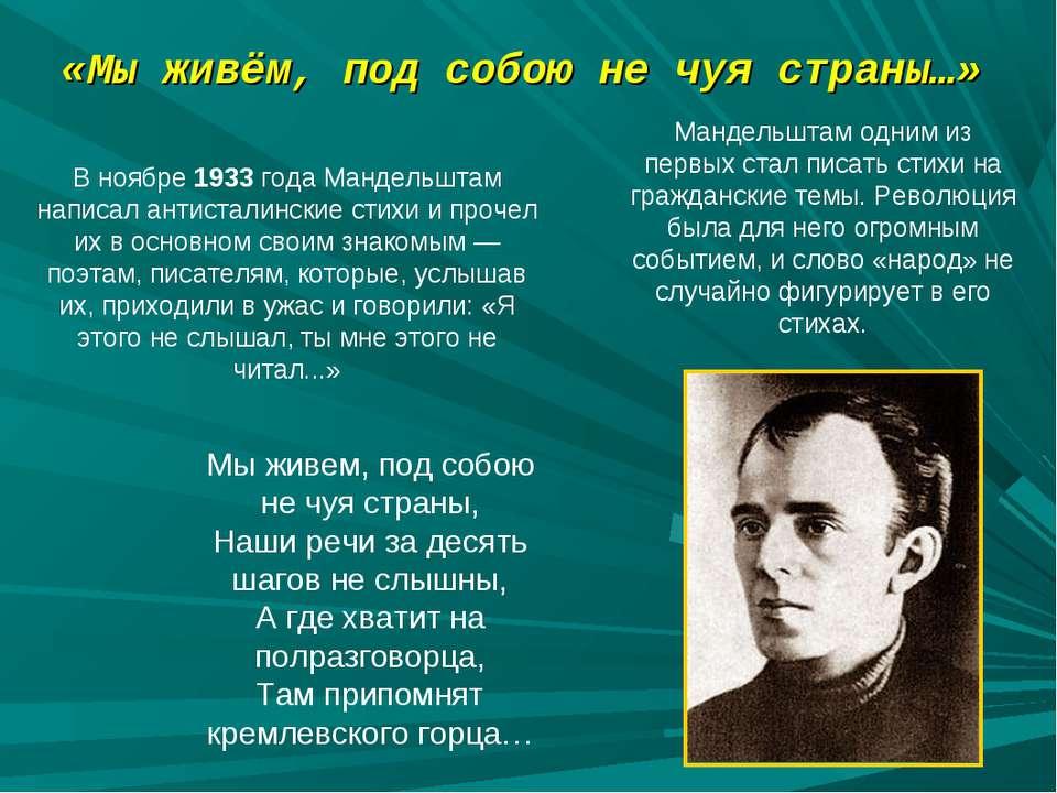 Мандельштам одним из первых стал писать стихи на гражданские темы. Революция ...