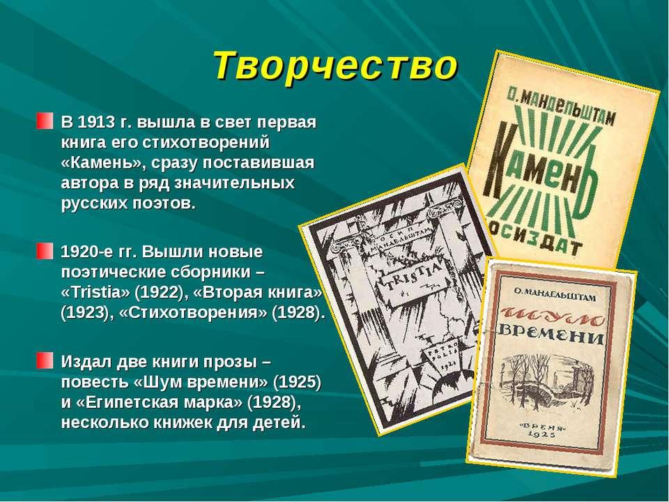 Творчество В 1913 г. вышла в свет первая книга его стихотворений «Камень», ср...