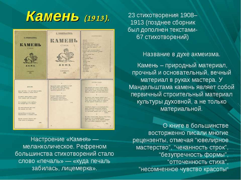 Камень (1913). 23 стихотворения 1908–1913 (позднее сборник был дополнен текст...