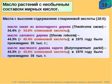 """Масло растений с необычным составом жирных кислот. А.М. Чибиряев """"Биологическ..."""