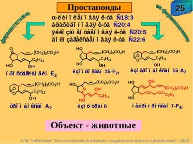 """Объект - животные 25 Простаноиды А.М. Чибиряев """"Биологически активные соедине..."""