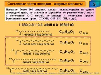 """Составные части липидов - жирные кислоты А.М. Чибиряев """"Биологически активные..."""