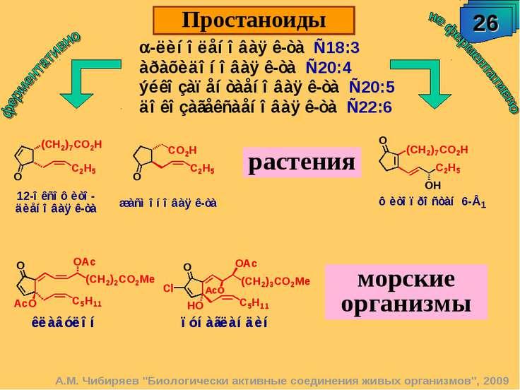 """26 Простаноиды А.М. Чибиряев """"Биологически активные соединения живых организм..."""