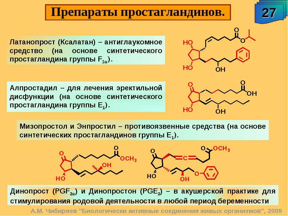 """27 Препараты простагландинов. А.М. Чибиряев """"Биологически активные соединения..."""