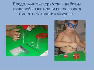 Продолжил эксперимент - добавил пищевой краситель и использовал вместо «затра...