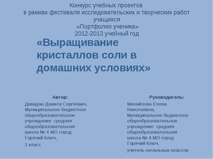 Конкурс учебных проектов в рамках фестиваля исследовательских и творческих ра...