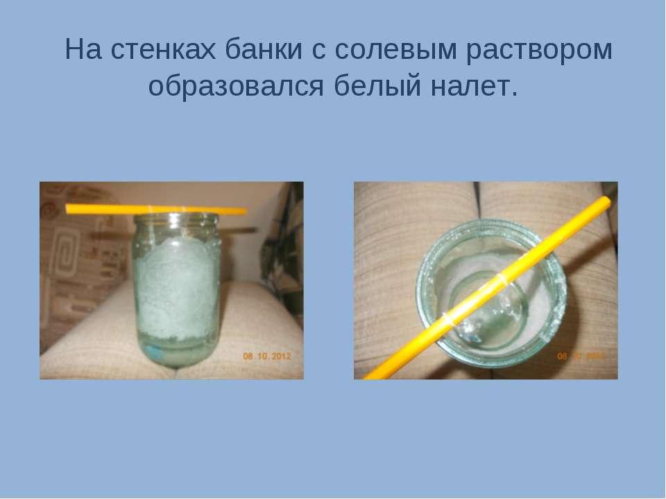 Как сделать раствор из соли для детей