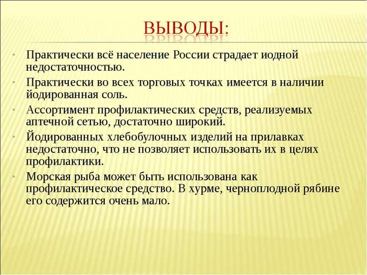 Практически всё население России страдает иодной недостаточностью. Практическ...