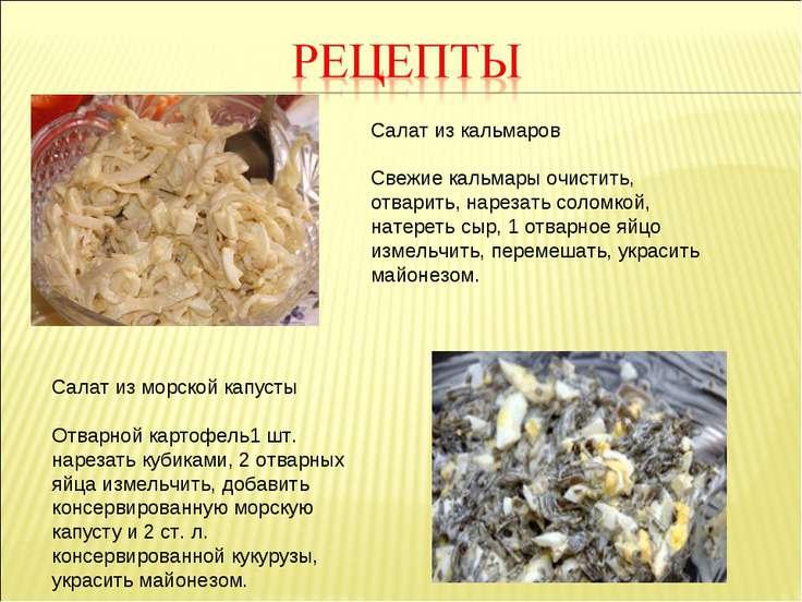 Салат из кальмаров Свежие кальмары очистить, отварить, нарезать соломкой, нат...