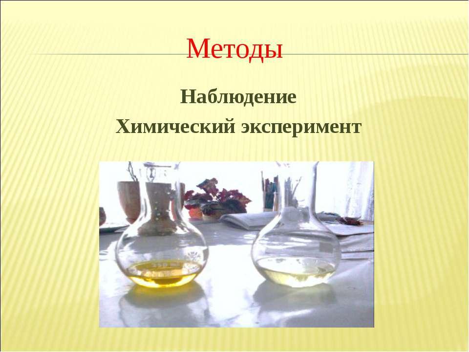 Методы Наблюдение Химический эксперимент