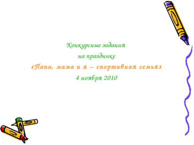 Конкурсные задания на празднике «Папа, мама и я – спортивная семья» 4 ноября ...