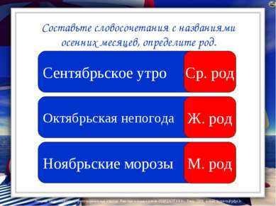 Составьте словосочетания с названиями осенних месяцев, определите род. Сентяб...