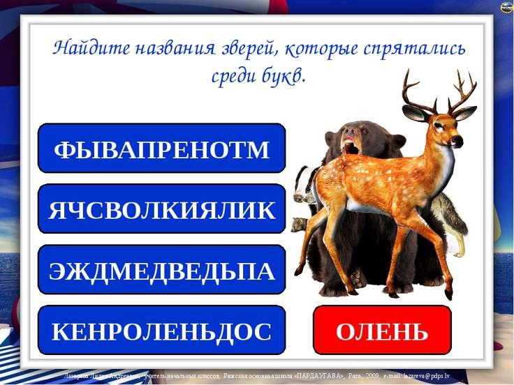 Найдите названия зверей, которые спрятались среди букв. ФЫВАПРЕНОТМ ЯЧСВОЛКИЯ...