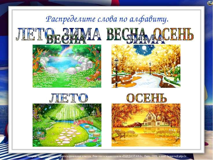 Распределите слова по алфавиту. Лазарева Лидия Андреевна, учитель начальных к...