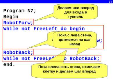 14 Program N7; Begin RobotForw; While not FreeLeft do begin Select; RobotForw...