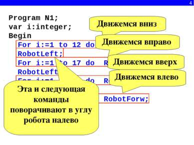 4 Program N1; var i:integer; Begin For i:=1 to 12 do RobotForw; RobotLeft; Fo...