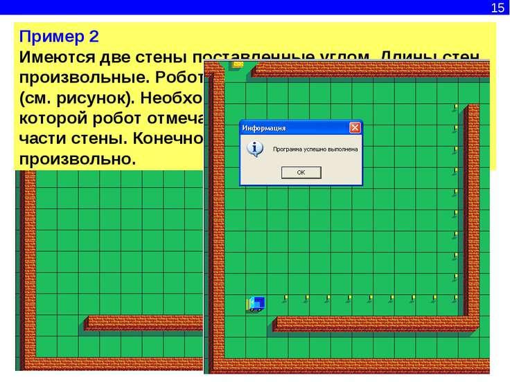 15 Пример 2 Имеются две стены поставленные углом. Длины стен произвольные. Ро...