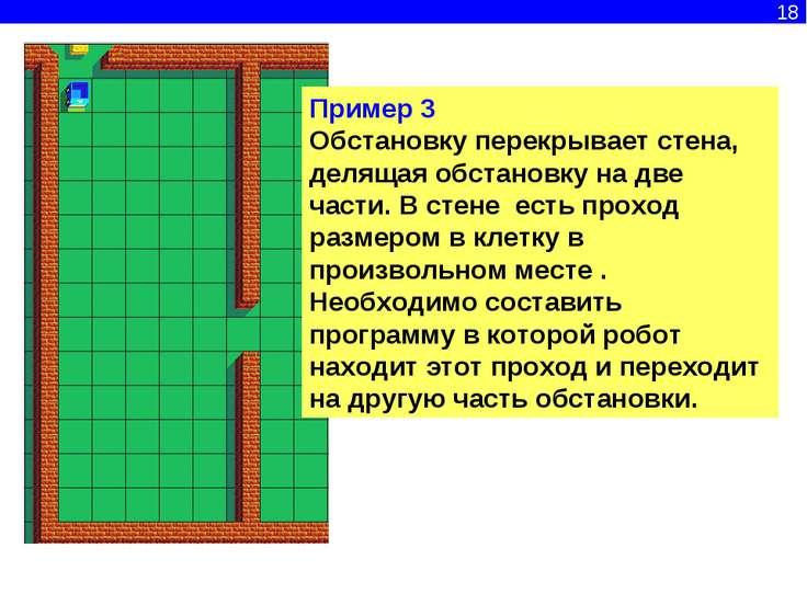 18 Пример 3 Обстановку перекрывает стена, делящая обстановку на две части. В ...