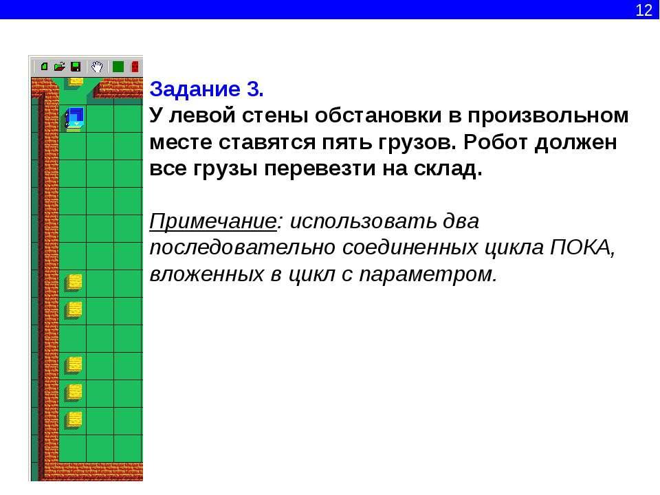 12 Задание 3. У левой стены обстановки в произвольном месте ставятся пять гру...
