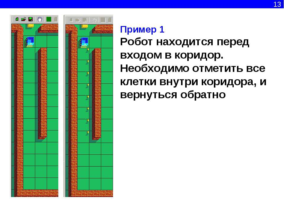13 Пример 1 Робот находится перед входом в коридор. Необходимо отметить все к...