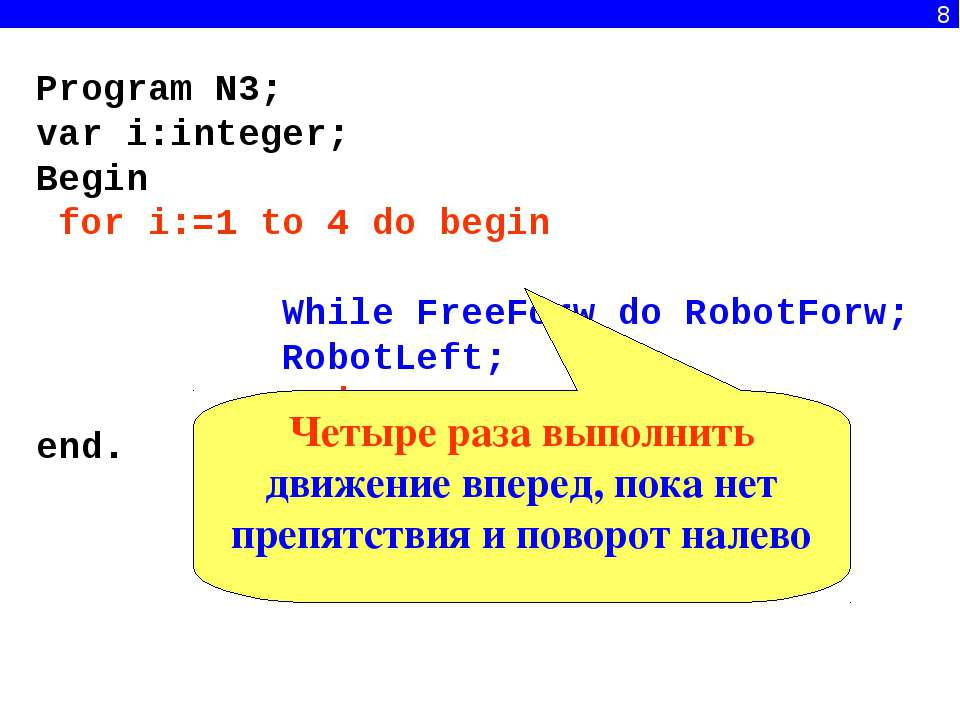 8 Program N3; var i:integer; Begin for i:=1 to 4 do begin While FreeForw do R...