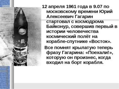 12 апреля 1961 года в 9.07 по московскому времени Юрий Алексеевич Гагарин ста...