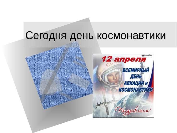 Сегодня день космонавтики 12 апреля