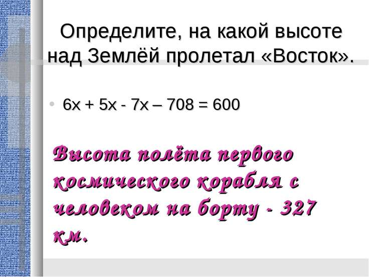 Определите, на какой высоте над Землёй пролетал «Восток». 6х + 5х - 7х – 708 ...