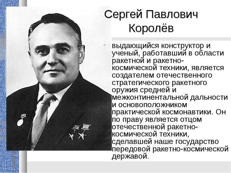 Cергей Павлович Королёв выдающийся конструктор и ученый, работавший в области...