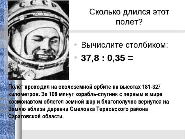Сколько длился этот полет? Вычислите столбиком: 37,8 : 0,35 = Полёт проходил ...