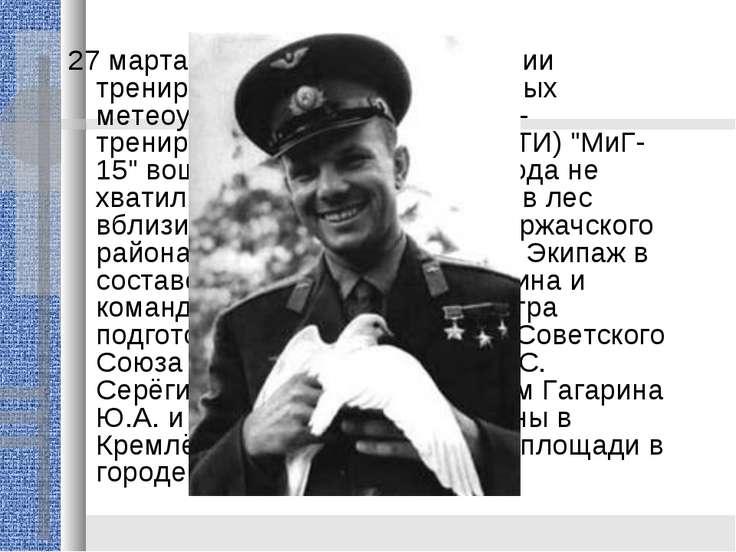 27 марта 1968 года при выполнении тренировочного полёта в сложных метеоуслови...