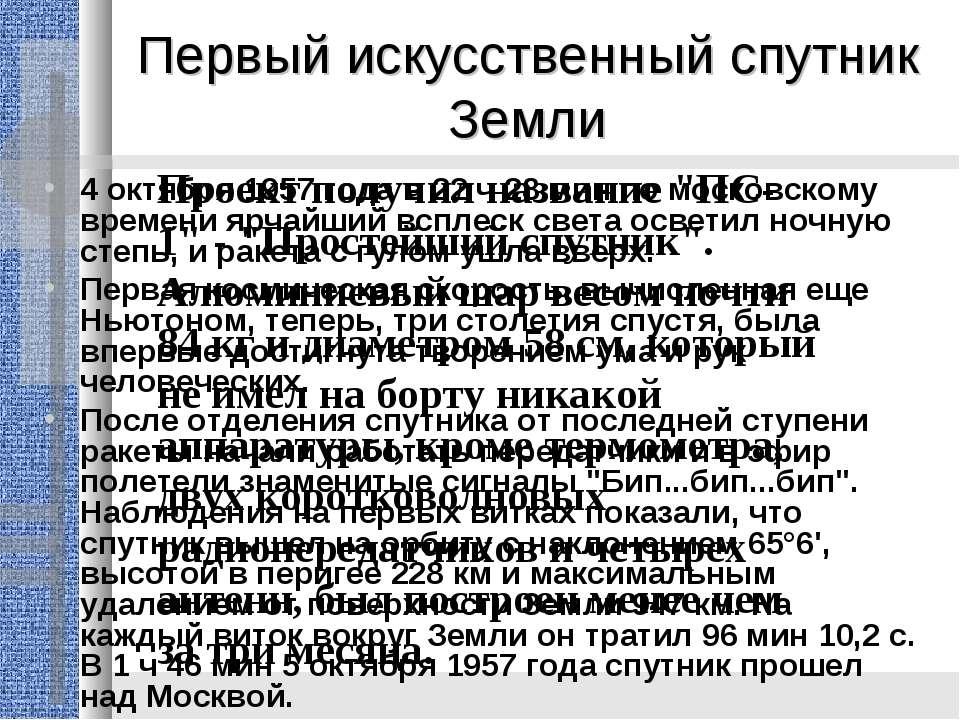 Первый искусственный спутник Земли 4 октября 1957 года в 22 ч 28 мин по моско...