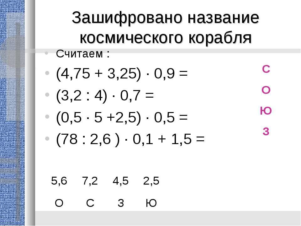 Зашифровано название космического корабля Считаем : (4,75 + 3,25) · 0,9 = (3,...