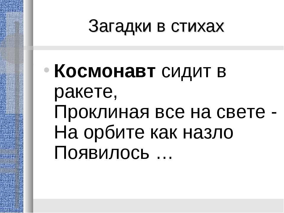 Загадки в стихах Космонавт сидит в ракете, Проклиная все на свете - На орбите...