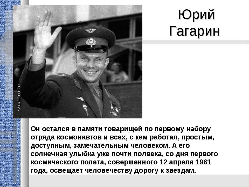 Юрий Гагарин Oн остался в памяти товарищей по первому набору отряда космонавт...