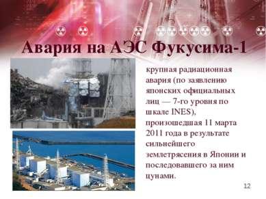Авария на АЭС Фукусима-1 крупная радиационная авария (по заявлению японских о...