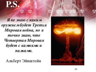 P.S. Я не знаю с каким оружием будет Третья Мировая война, но я точно знаю, ч...