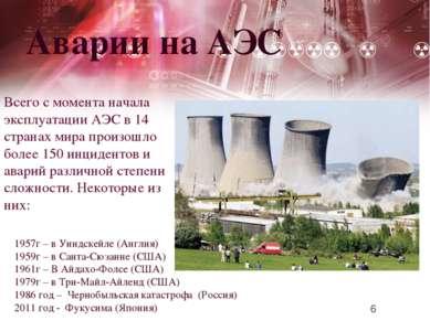 Аварии на АЭС Всего с момента начала эксплуатации АЭС в 14 странах мира произ...