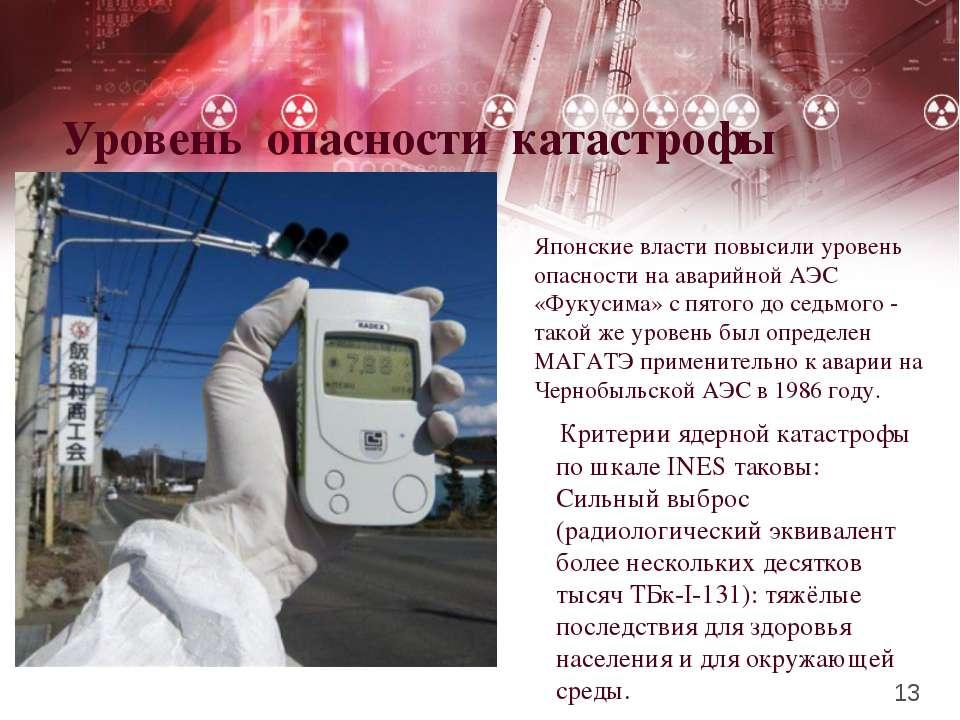 Уровень опасности катастрофы Критерии ядерной катастрофы по шкале INES таковы...