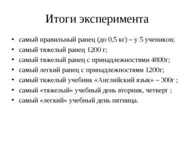 Итоги эксперимента самый правильный ранец (до 0,5 кг) – у 5 учеников; самый т...