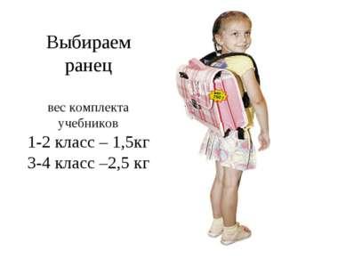 Выбираем ранец вес комплекта учебников 1-2 класс – 1,5кг 3-4 класс –2,5 кг