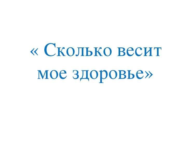 « Сколько весит мое здоровье»