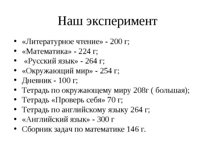 Наш эксперимент «Литературное чтение» - 200 г; «Математика» - 224 г; «Русский...